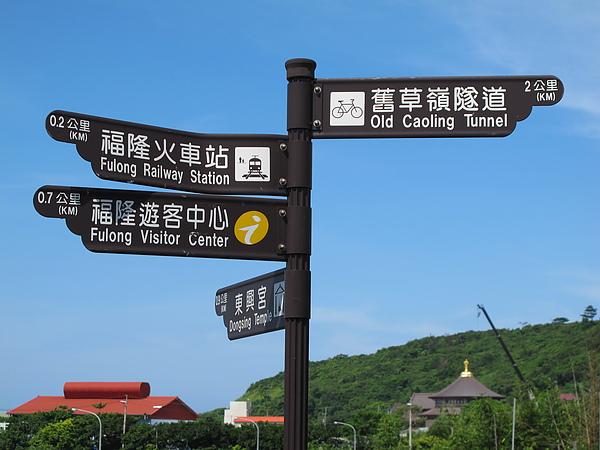 20100810福隆單車遊 (23).JPG