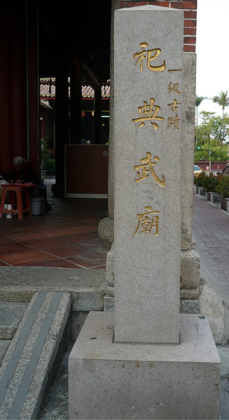 20100402台南屏東行 (76).jpg