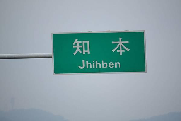 0428第3天南迴公路 (45).JPG
