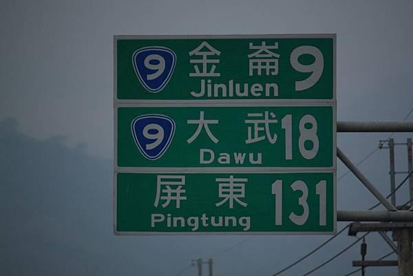 0428第3天南迴公路 (54).JPG