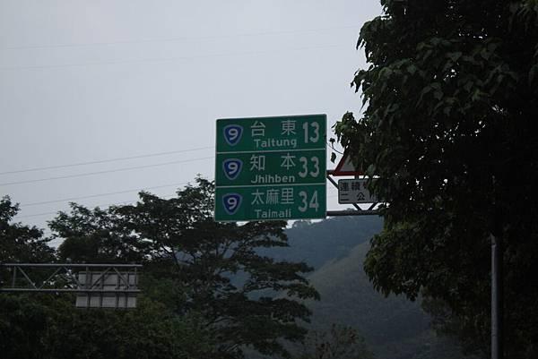 0428第3天南迴公路 (39).JPG