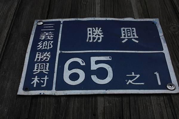 勝興車站 (101).JPG