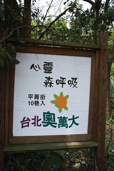 台北奧萬大 (2).JPG