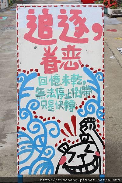 自助新村 (112).JPG