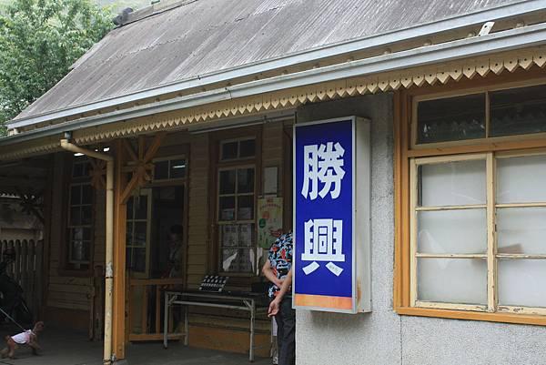 勝興車站 (28).JPG