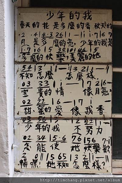 自助新村 (168).JPG