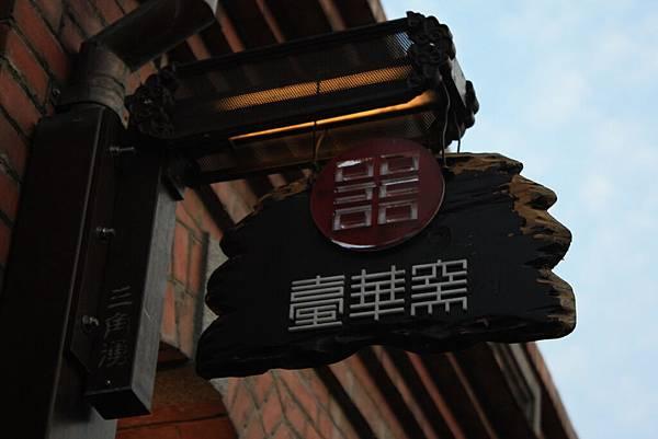 第一天第一站(三峽老街) (1).JPG