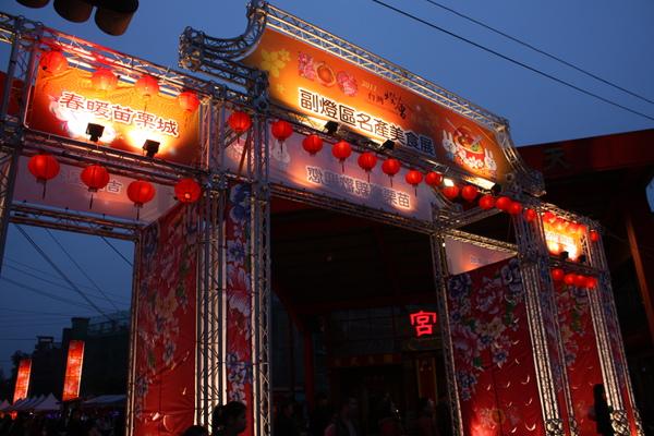 2011台灣燈會在苗栗 (29).JPG