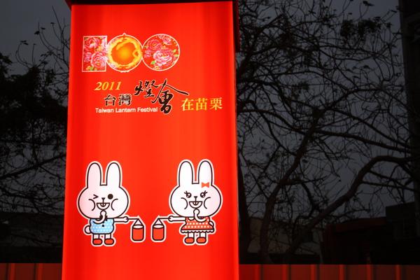 2011台灣燈會在苗栗 (45).JPG