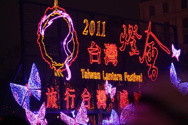 2011台灣燈會在苗栗 (160).JPG