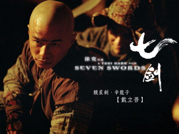 2013 Mama 007 - 2005 Seven Swords