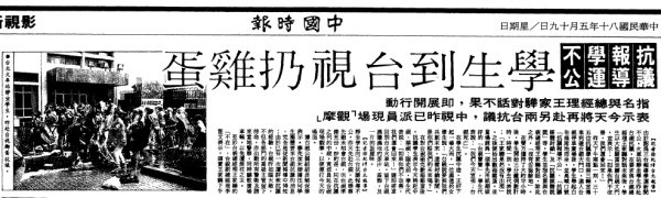 20140416 臺灣民主運動小史 - 008.jpg