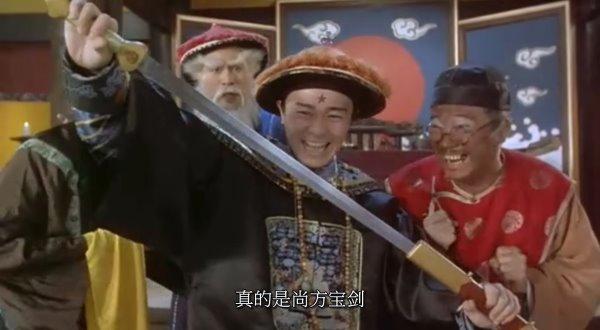 尚方寶劍 - 真的是尚方寶劍.JPG