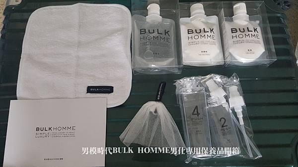 本客BULK☆HOMME男仕專用保養品系列(洗顏料・化妝水・乳液) https:%2F%2Fgoo.gl%2FKNYDVM 只有在這購買才有20天讓你免3131