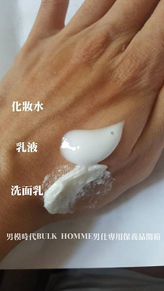 本客BULK☆HOMME男仕專用保養品系列(洗顏料・化妝水・乳液) https:%2F%2Fgoo.gl%2FKNYDVM