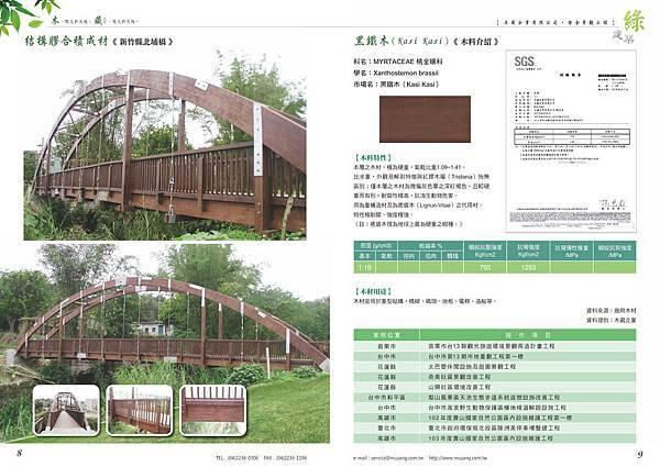 0809北埔橋+Kasi