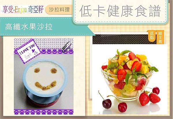 高纖水果沙拉_-1129