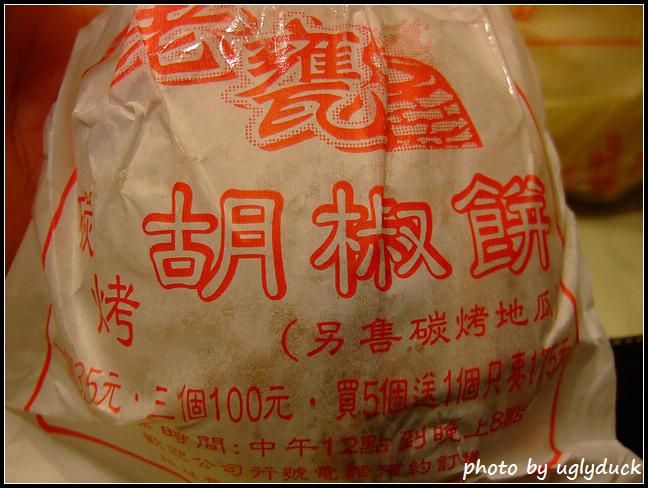老甕胡椒餅
