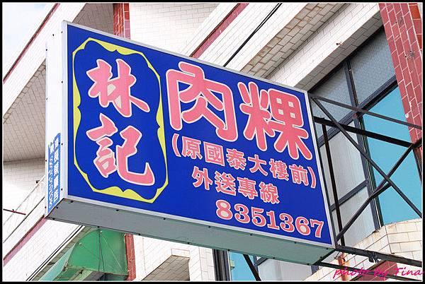 屏東東港_林記肉粿