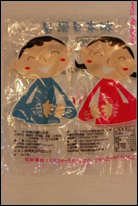 菖樺台灣日本冰