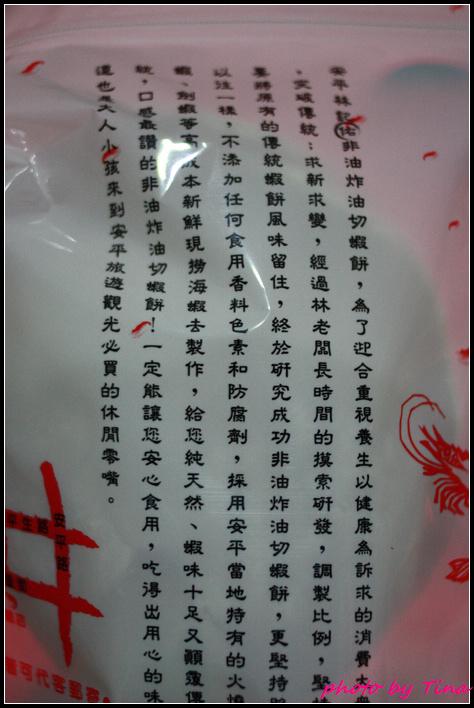 安平_林記蝦餅