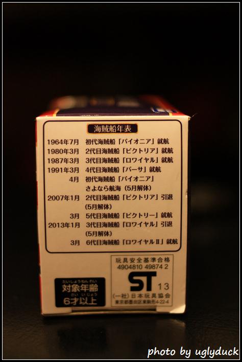 箱根_海賊船6