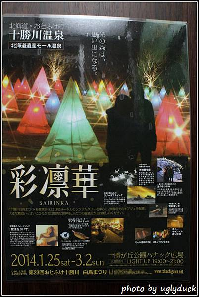 十勝川- 世井