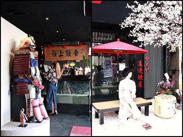 御成町-浪漫鰻屋