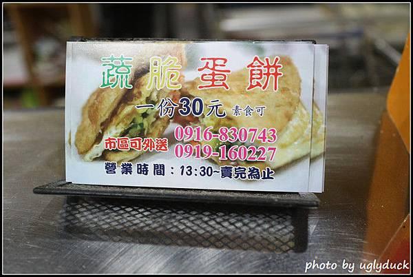 澎湖_蔬脆蛋餅