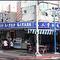 澎湖_仙人掌冰城