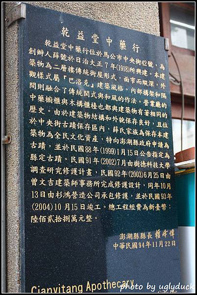 澎湖_乾益堂藥繕蛋