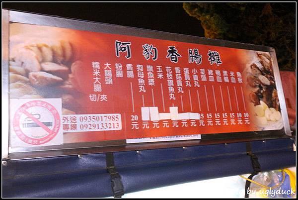 澎湖_豹哥香腸