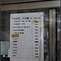 澎湖_美東芳牛肉麵