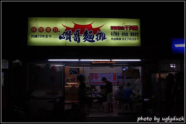 澎湖_讚哥麵攤