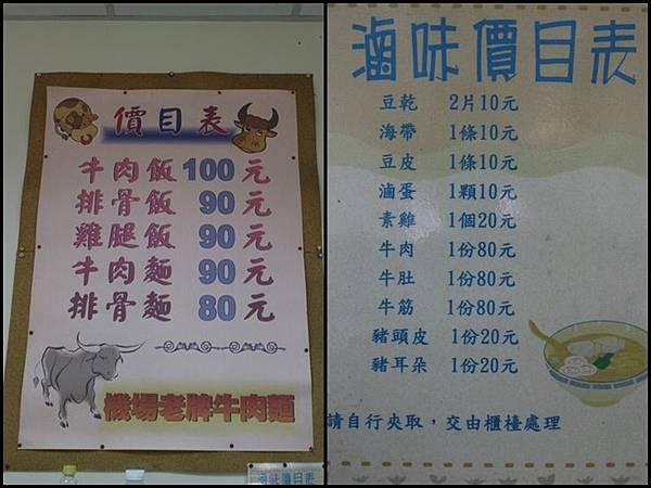 澎湖_機場老牌牛肉麵