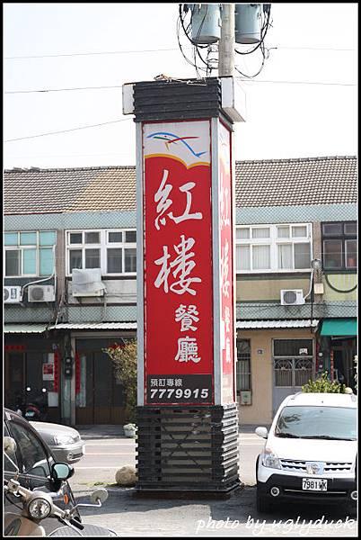彰化_紅樓餐廳