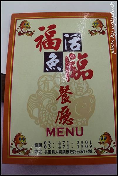 桃園福臨餐廳