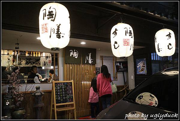 陶膳壽司舖