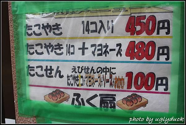 都電_荒川遊園地_ふく扇
