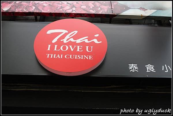 Thai I love U