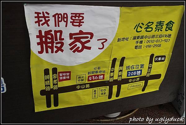 羅東_心名素食