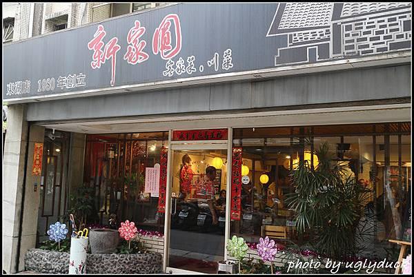新家圓客家川菜館