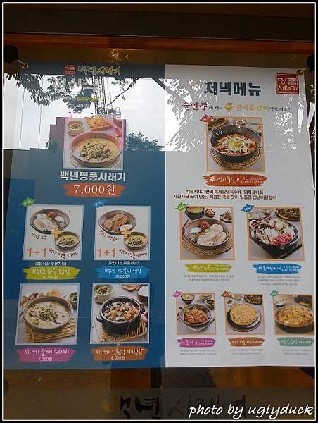 0604_醬菜鍋
