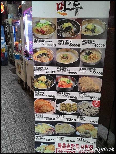 0605_餃子