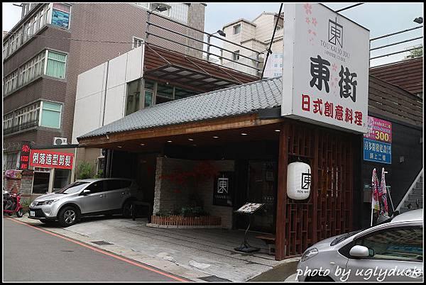 東街日本料理