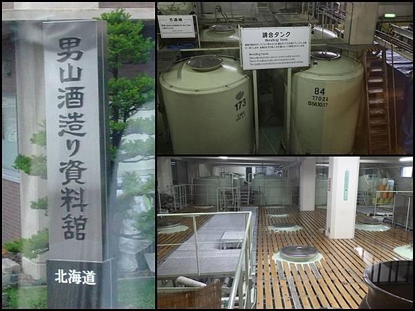 北海道旭川_木綿屋男山造酒廠