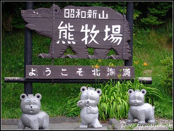 登別_熊牧場
