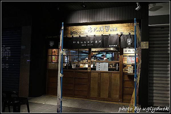 惠比須麵屋