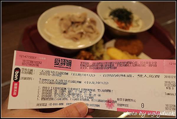 Tamoya太盛16烏龍麵