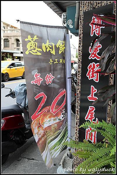 花蓮_上尾間蔥肉餅